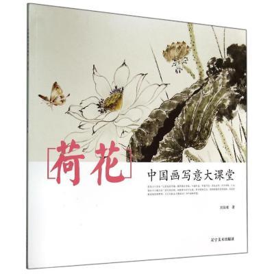 《荷花/中国画写意大课堂》刘昌盛【摘要
