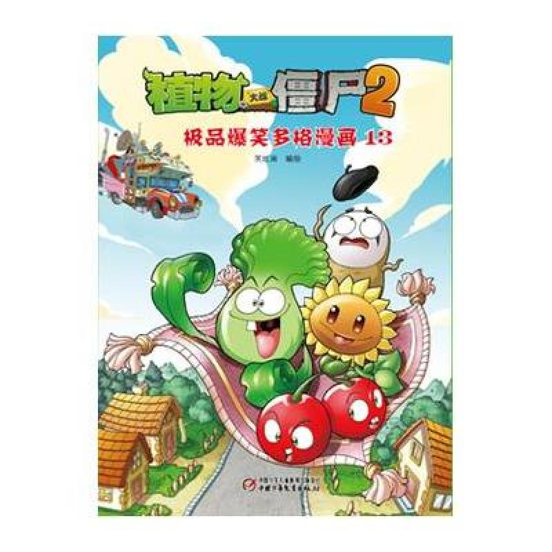 【中国少年儿童出版社系列】漫画植物大战2极僵尸英文app图片