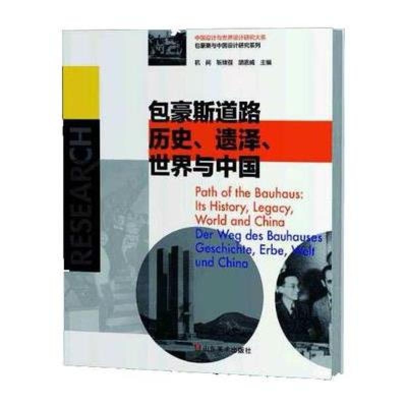 期刊杂志 艺术/摄影/设计 包豪斯道路 历史,遗泽,世界与中国  送至