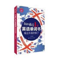 最后的英文单词_最常用200英语单词