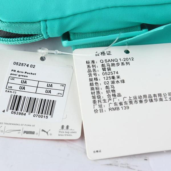 彪马puma中性手臂包运动包彪马跑步系列跑步05257401