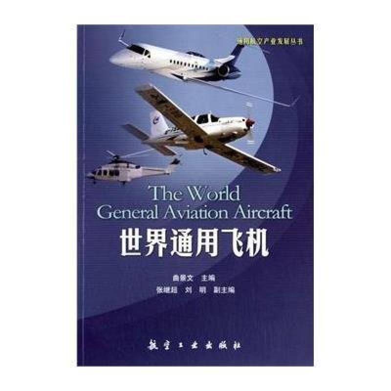 飞机设计手册作者