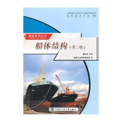 船体结构_图书_苏宁易购手机版