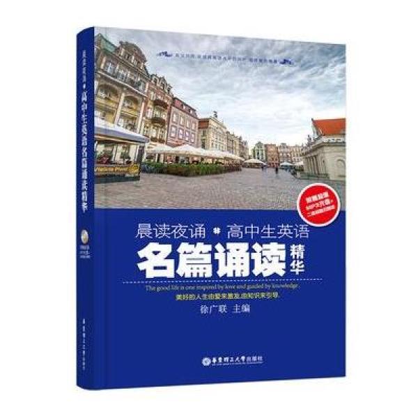 《晨读夜诵高中生英语精华诵读赠品(附中学)》上海高农要带什么名篇图片