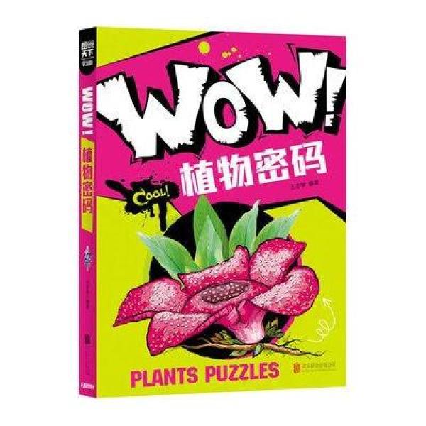 《小学生科普百科 WOW!植物密码》日知图书