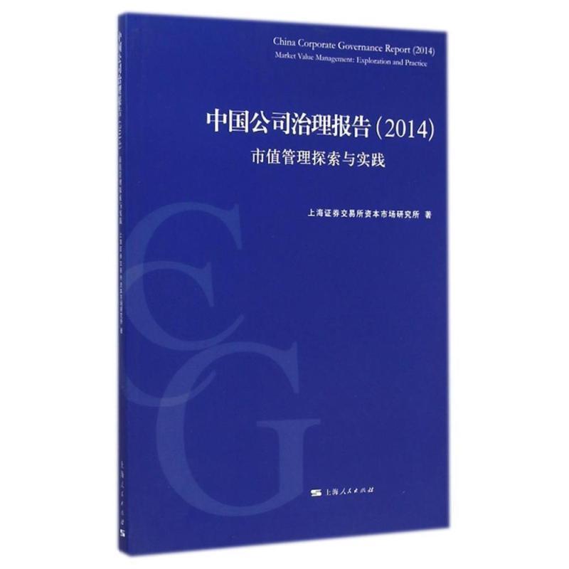 《中国公司治理报告》上海证券交易所资本市场研究所