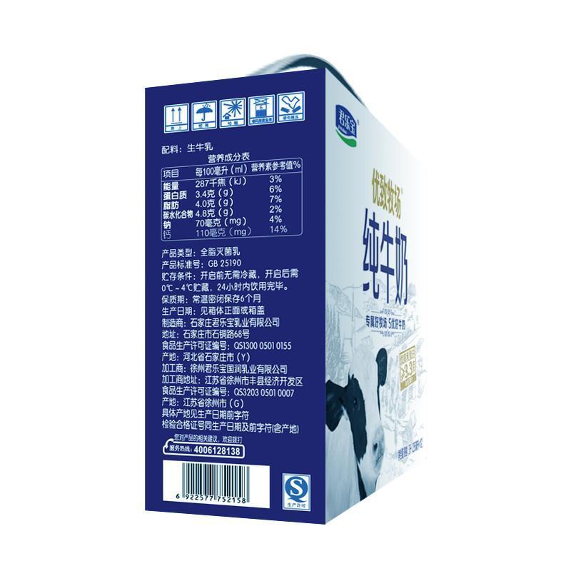 【君乐宝(junlebao)乳制品】君乐宝 优致牧场 纯牛奶