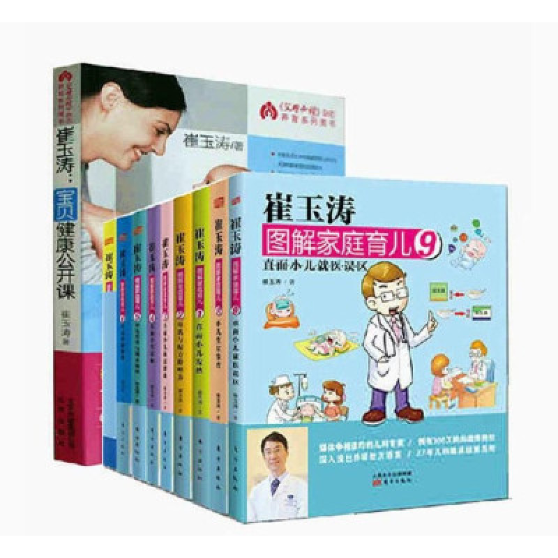 《正版包邮崔玉涛1-9册全套10册图解家庭育儿书籍0-3