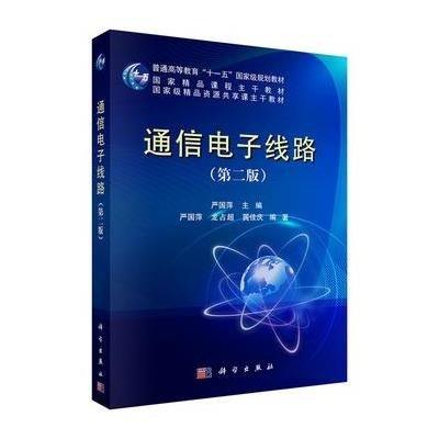 《通信电子线路(第二版)》严国萍