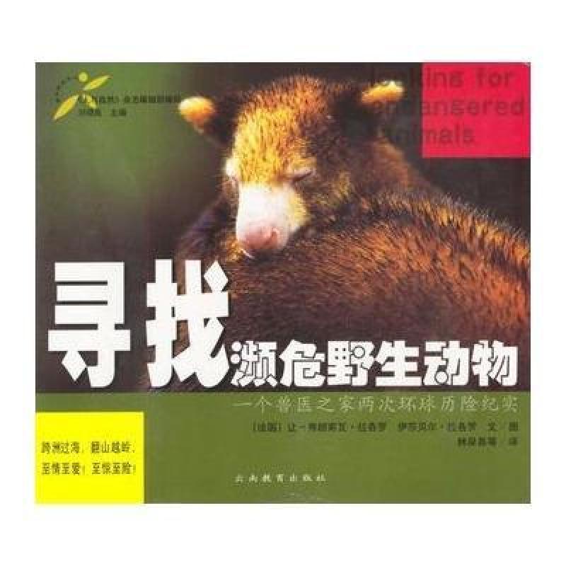 寻找濒危野生动物:一个兽医之家两次环球历险纪实(全