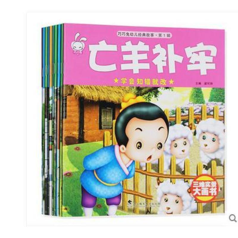 0-6岁 巧巧兔幼儿经典故事 第1辑套装绘本 0-3岁早教故事书 3-6岁宝宝