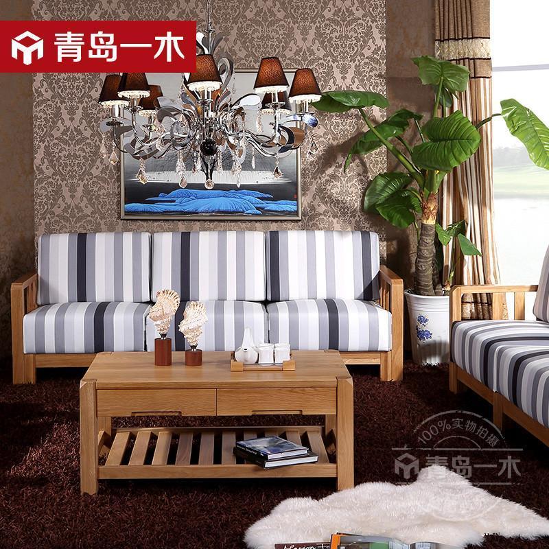 【青岛一木沙发】青岛一木实木沙发白橡木沙发