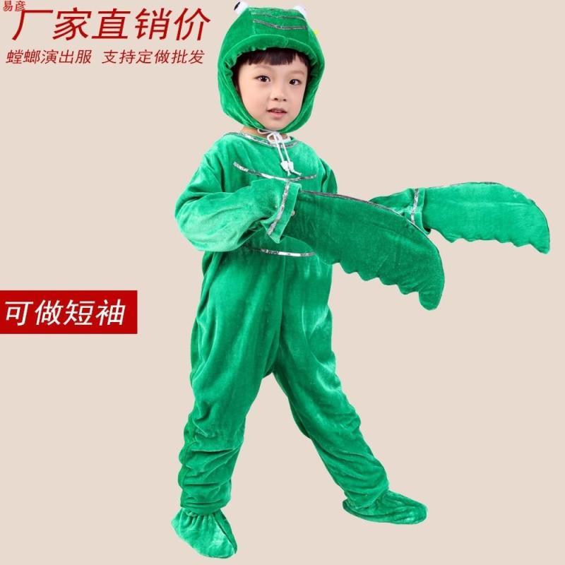 【皇冠猴仿真模型】易彦儿童螳螂动物演出服装舞蹈服