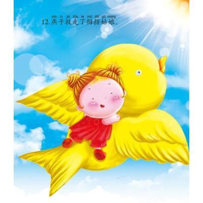 宝宝大画书(小蝌蚪找妈妈 龟兔赛跑 木偶奇遇记 咕咚来了 拇指姑娘)