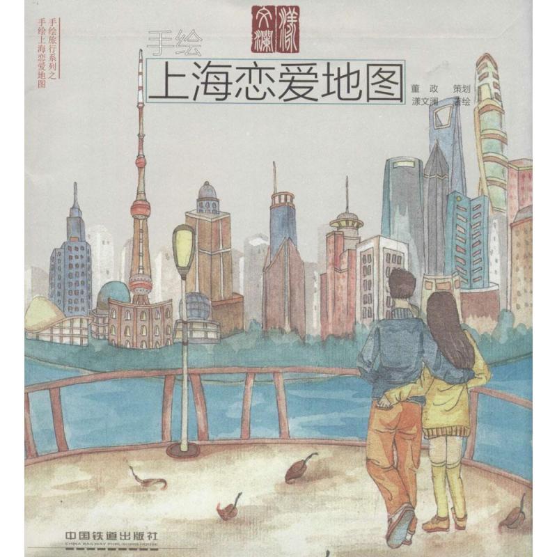 手绘上海恋爱地图高清实拍图