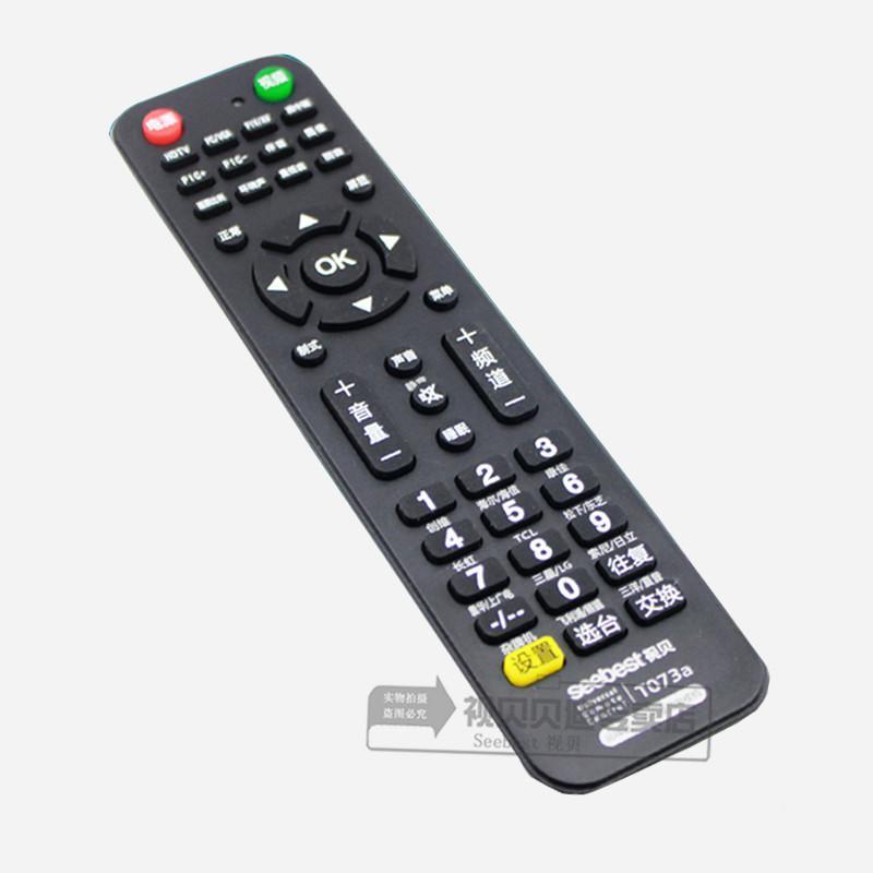 万能遥控器_【视贝(SEEBEST)系列】视贝T073a 电视机万能遥控器 液晶电视等离子 ...