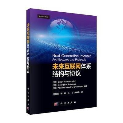 未来互联网体系结构与协议