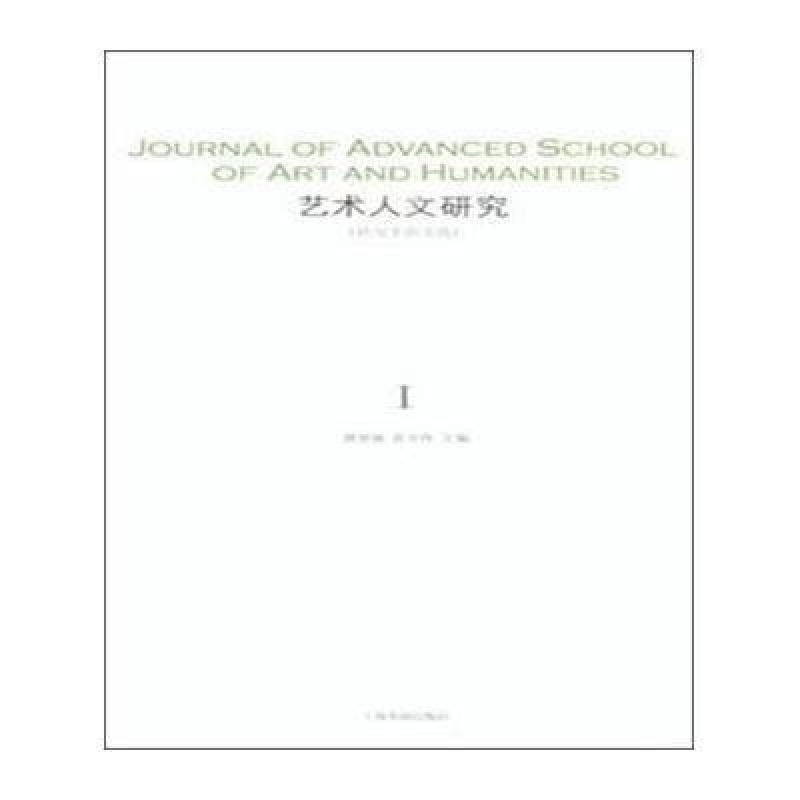 期刊杂志 艺术/摄影/设计 艺术人文研究(研究生论文选)1  公司:怀安县