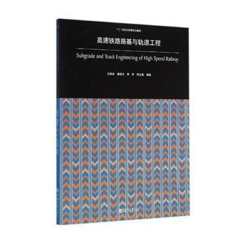 《高速铁路路基与轨道工程》王炳龙【摘要