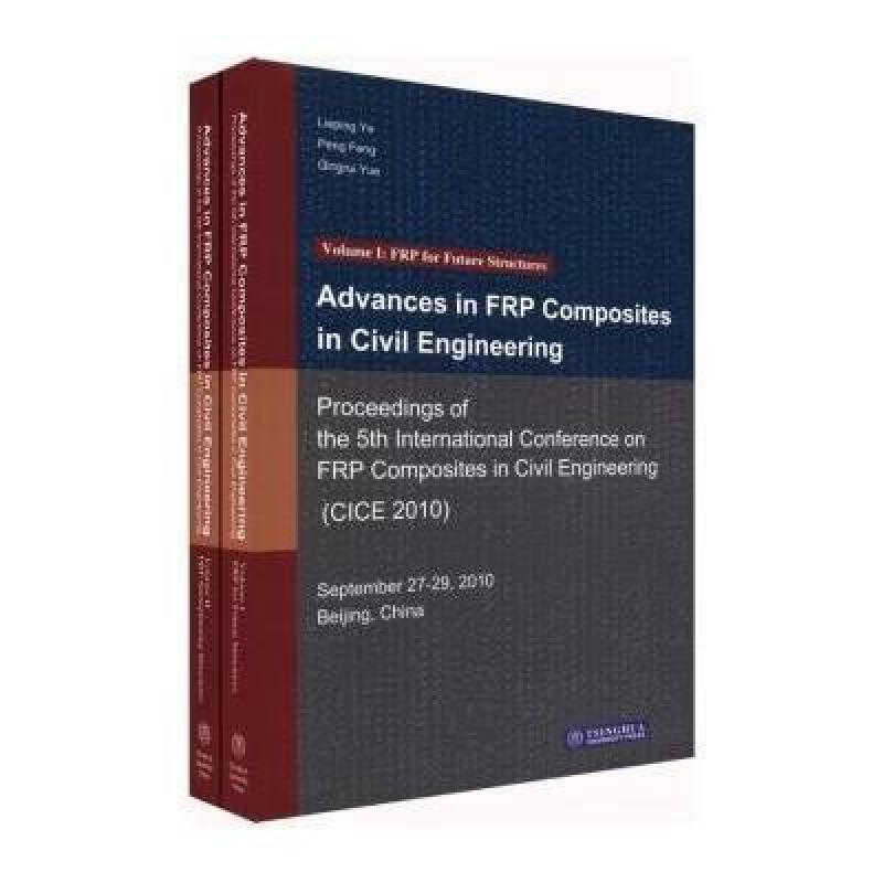 第5届土木工程复合材料国际会议论文集(套装共2册)