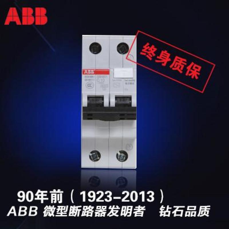 abb漏电保护器空气开关断路器空开开关1p n63a漏电保护gsh201-c63