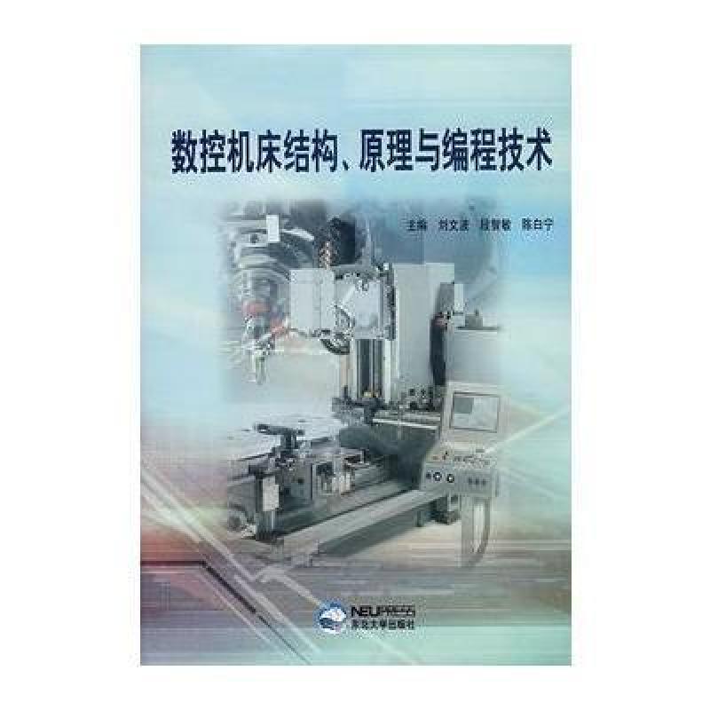 《数控机床结构,原理与编程技术》刘文波