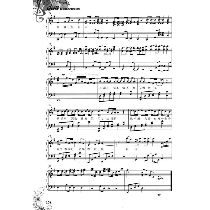 简单流行钢琴简谱