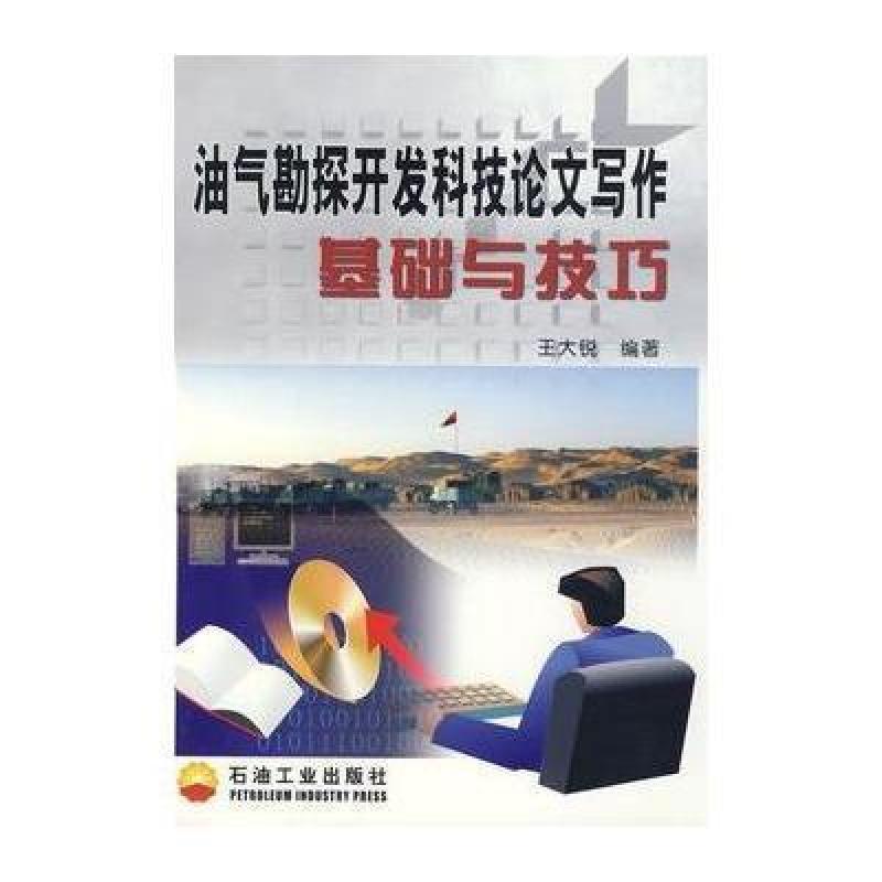 《油气勘探开发科技论文写作基础与技巧》王大锐著