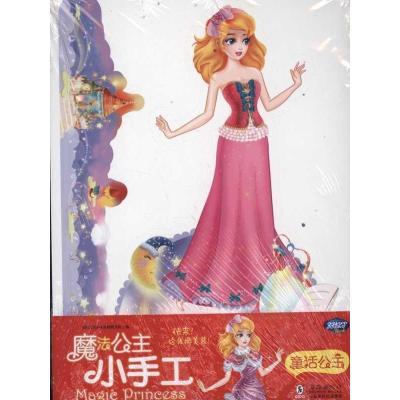 魔法公主小手工(童话公主)