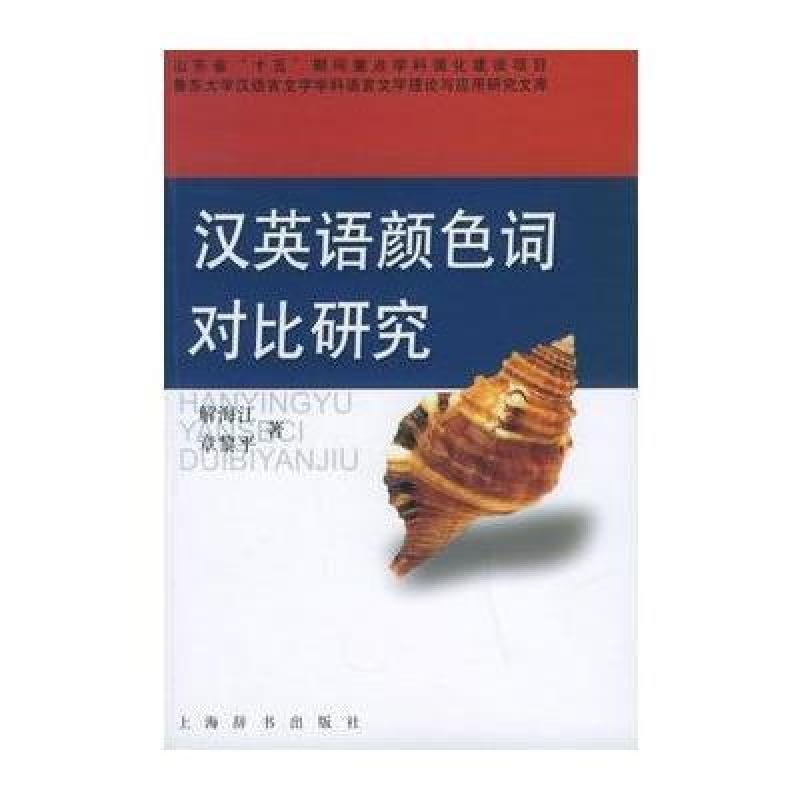 汉英语颜色词对比研究