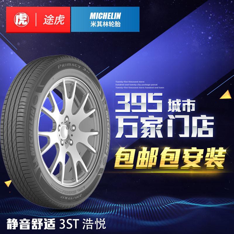 【米其林(michelin)汽车轮胎】米其林轮胎