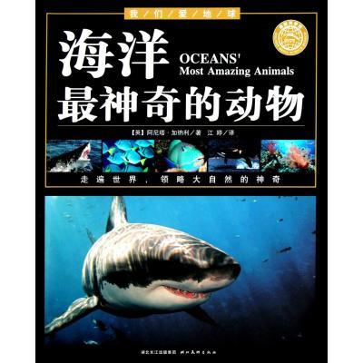 《海洋最神奇的动物》(英)阿尼塔·加纳利【摘要