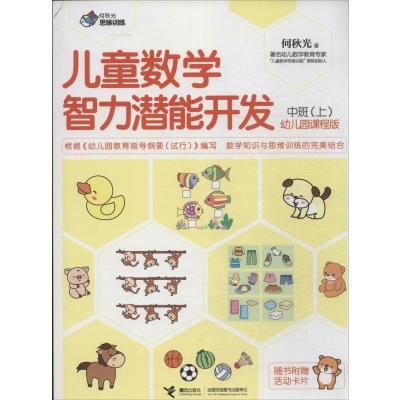 《儿童数学智力潜能开发(幼儿园课程版)(上)中班》