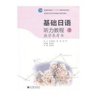 步骤日语教学方法听力参考书(3高等院校日语专玩笔仙的基础教程图片