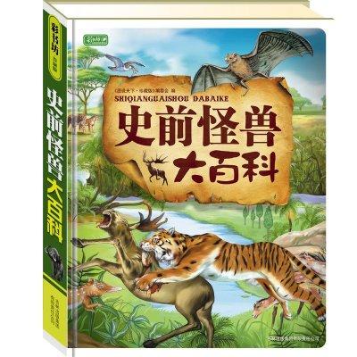 经典图书 彩书坊 史前怪兽大百科 老虎 怪兽大百科 动物认知书