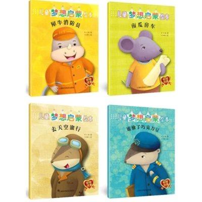 情绪管理与性格培养绘本幼儿园推荐绘本图书3-6岁