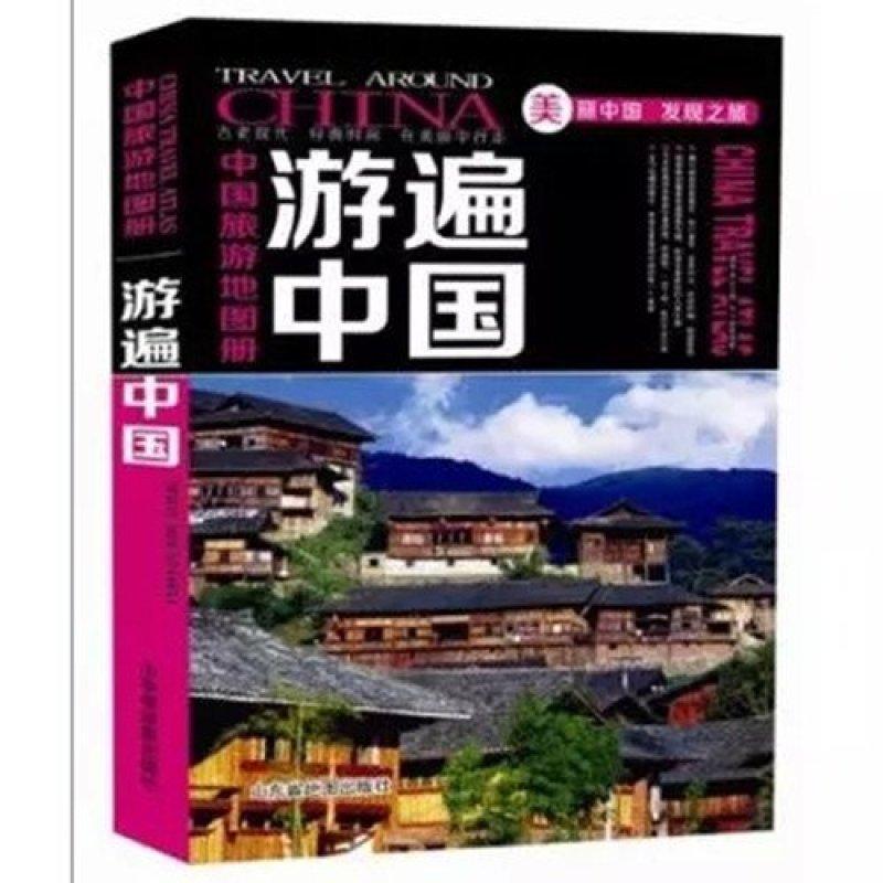 【山东省地图出版社系列】中国旅游地图册 20