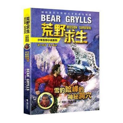 荒野求生少年生存小说系列 雪豹险峰的神秘洞穴