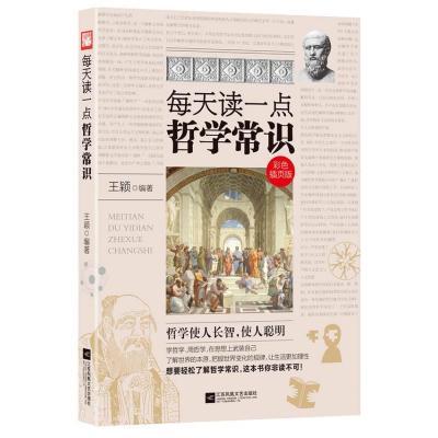 《每天读一点哲学常识》王颖
