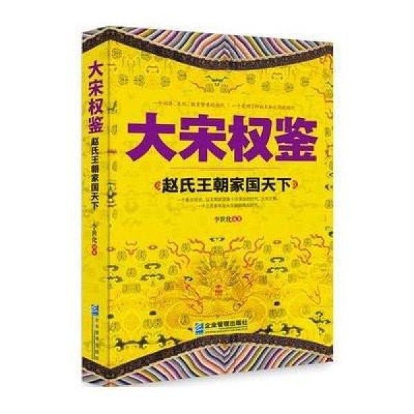 《大宋权鉴:赵氏王朝家国天下》李世化【摘要