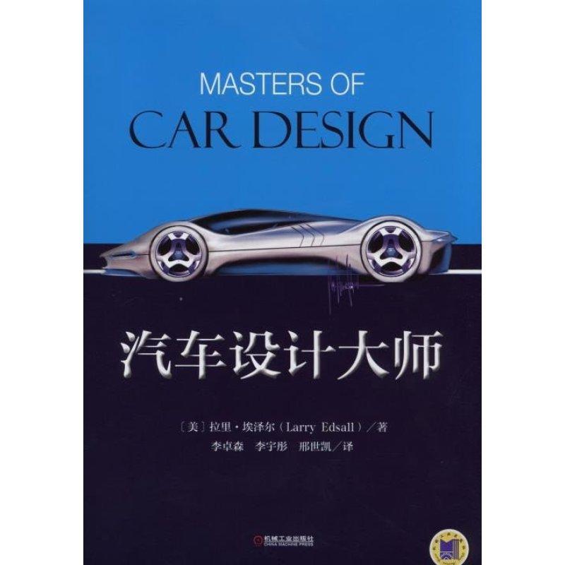 汽车设计大师高清实拍图