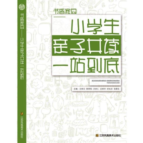 《亲子家园-小学生书香共读一站到底》主编王环境三作文年级v亲子小学图片