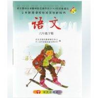 s语文六年级下册 六下6年级下教材 正版全彩色书 语文出版社图片