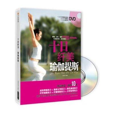 《十日纤美v盘盘盘盘普拉提斯初学瑜伽教程光视频头发技巧图片