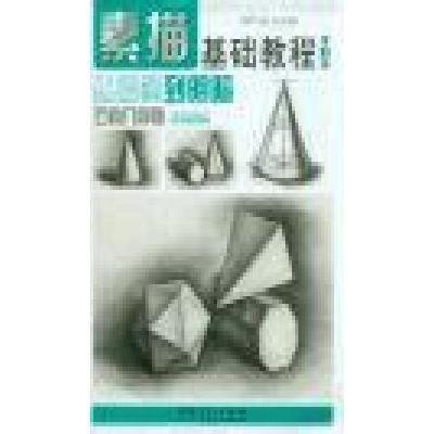 石膏多面体结构
