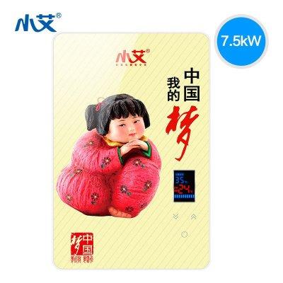小艾k8即热式电热水器 中国梦系列梦娃7.5kw 四季沐浴 大流量 3秒速热