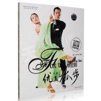 摩登教材舞蹈基础教程入门国际标准优美狐步书丹视频V图片