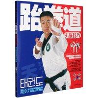 跆拳道教程技巧初级入门搏击操作方法教学视频点痣笔格斗实战图片