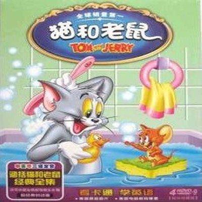 《猫和老鼠全集 4D9 中英粤三语发音 4DVD》