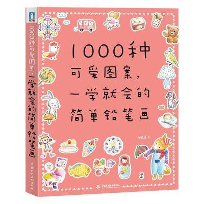 【1000种可爱图案,一学就会的简单铅笔画】1000种可爱图案,一学就会的简单铅笔画价格/图片/怎么样/多少钱-三脉网